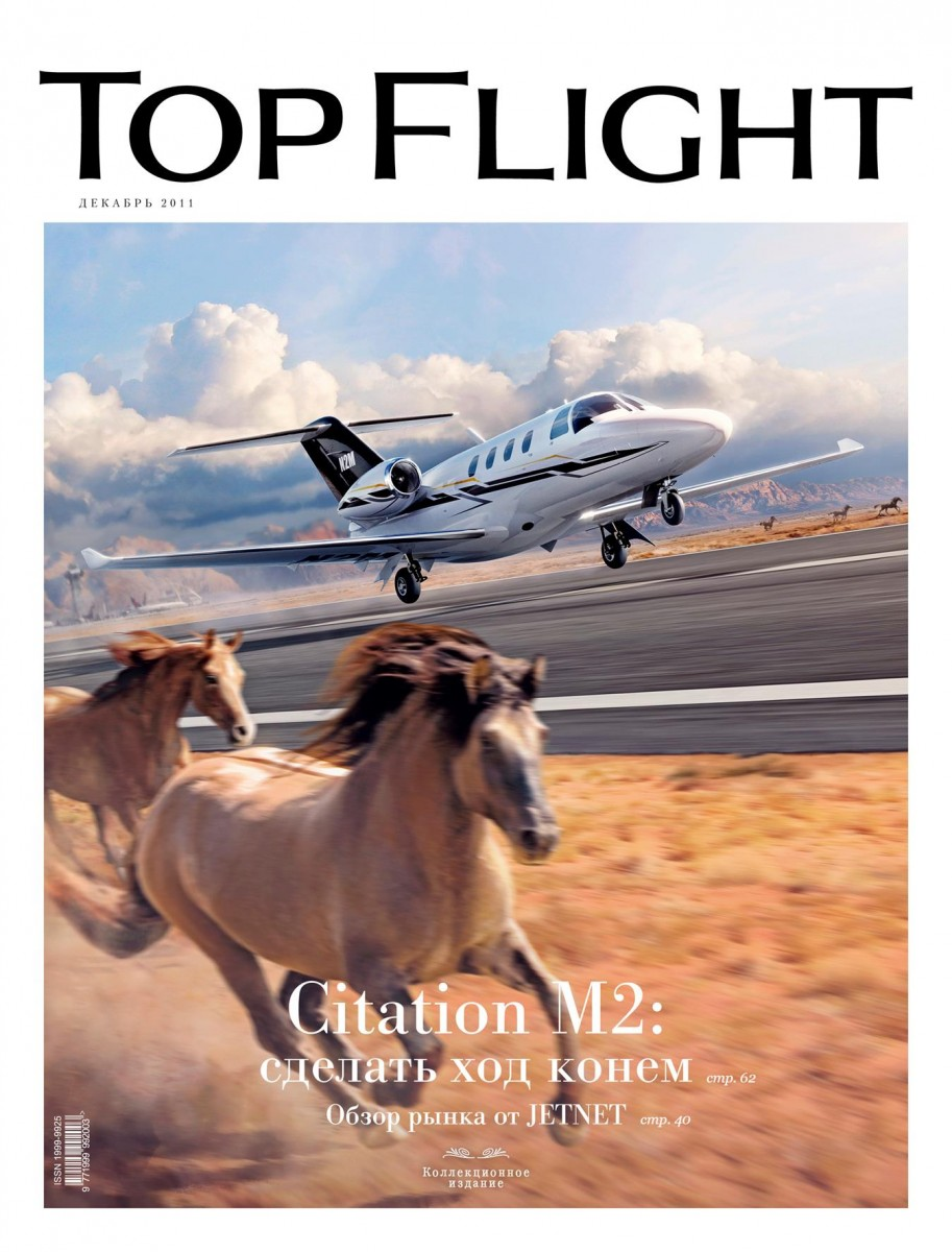 Top Flight magazine cover